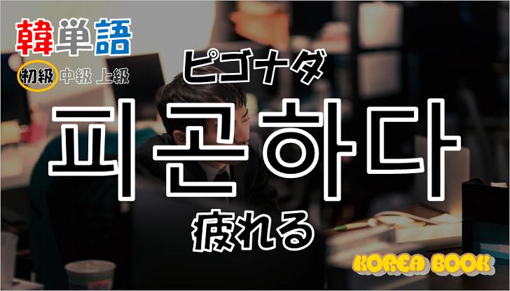 韓国語単語「피곤하다」を解説