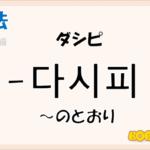 韓国語文法「-다시피」を解説