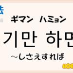 韓国語文法「-기만 하면」を解説