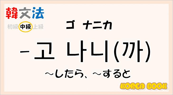 韓国語文法「-고 나니(까)」を解説
