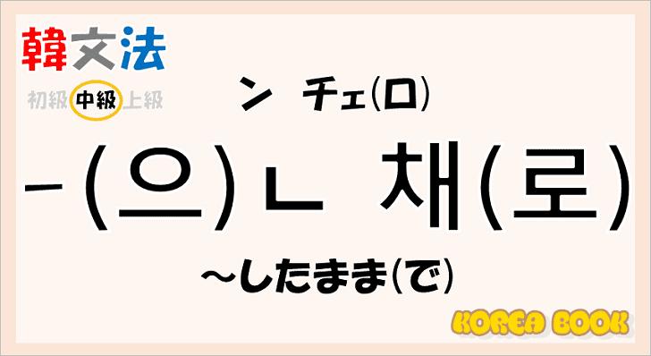 韓国語文法「-(으)ㄴ 채(로)」を解説