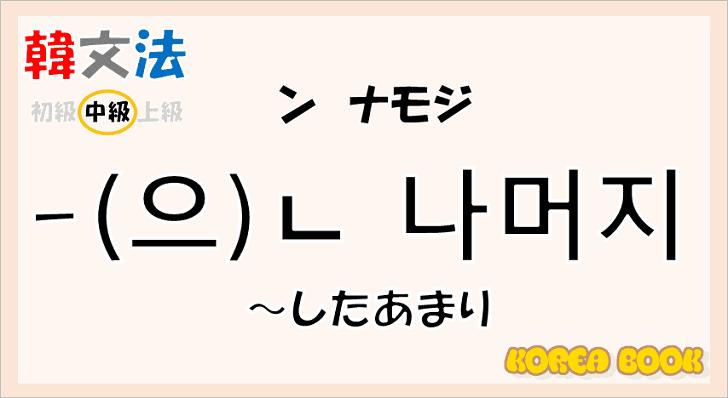 韓国語文法「-(으)ㄴ 나머지」を解説