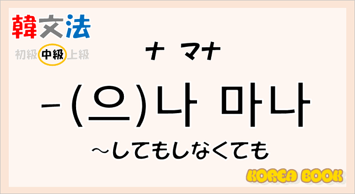 韓国語文法「-(으)나 마나」を解説