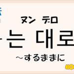 韓国語文法「-는 대로」を解説