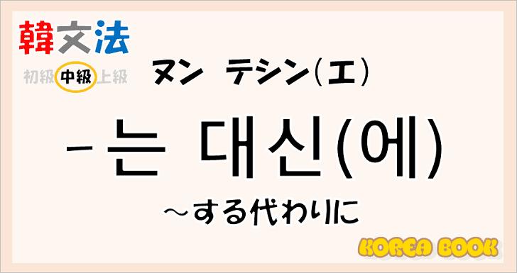 韓国語文法「-는 대신에」を解説