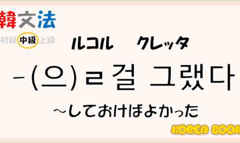 韓国語文法「-(으)ㄹ걸 그랬다」を解説