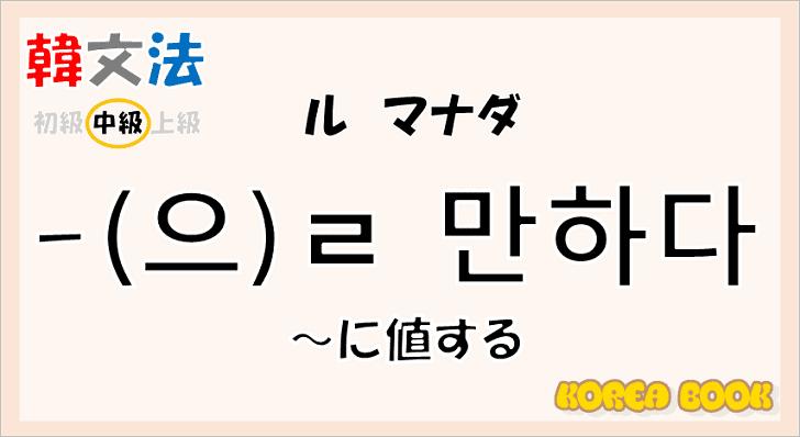 韓国語文法「(으)ㄹ 만하다」を解説