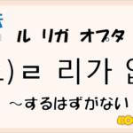 韓国語文法「-(으)ㄹ 리가 없다」を解説