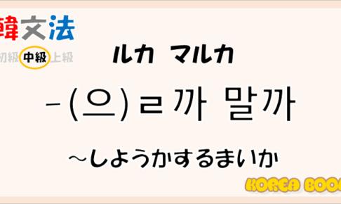 韓国語文法「-(으)ㄹ까 말까」を解説