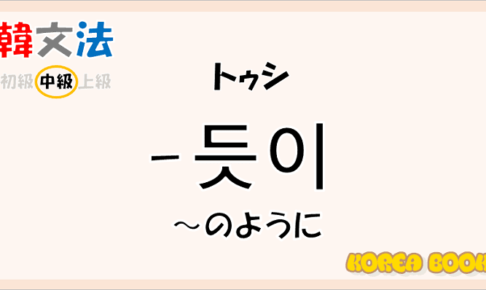 韓国語文法「-듯이」を解説
