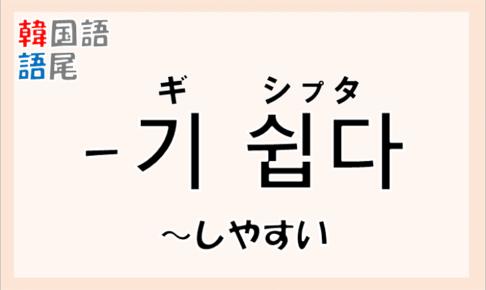 韓国語文法の語尾【-기 쉽다】の意味と使い方を解説