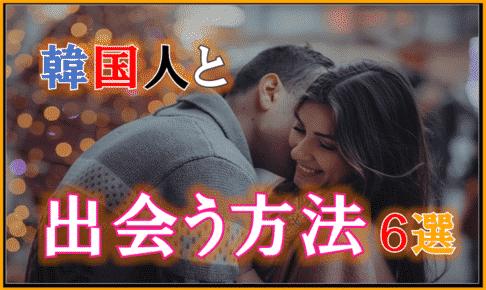 韓国人との超簡単な出会い方6選|異性から友達までリアルとネットで探す