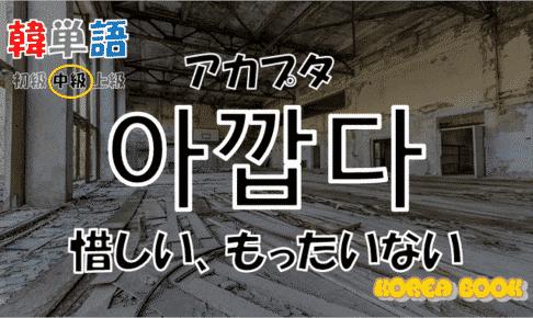 韓国語単語「아깝다」を解説
