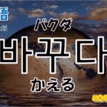 韓国語単語「바꾸다」を解説
