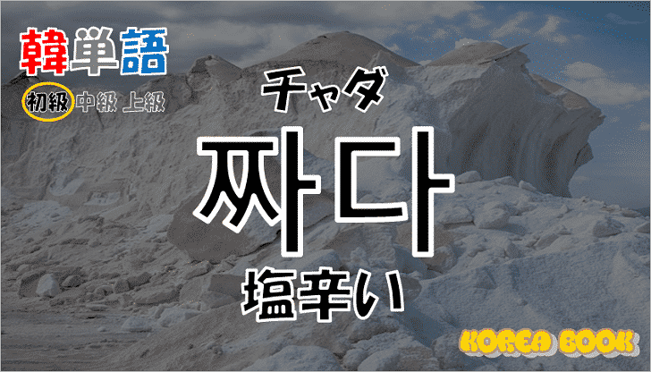 韓国語単語「짜다」を解説