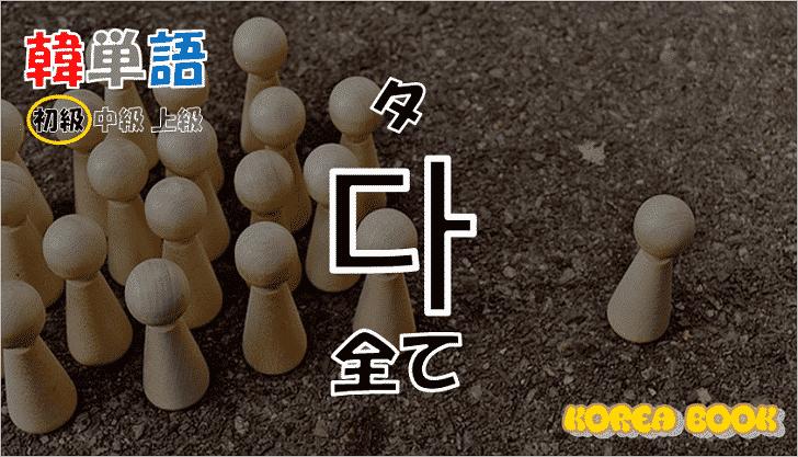 韓国語単語「다」を解説