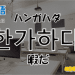 韓国語単語「한가하다」を解説