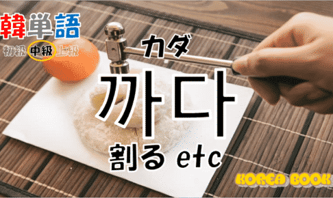 韓国語単語「까다」を解説