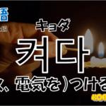 韓国語単語「켜다」を解説