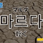 韓国語単語「마르다」を解説
