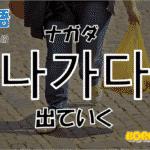 韓国語単語「나가다」を解説