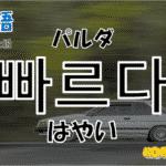 韓国語単語「빠르다」を解説