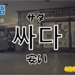 韓国語単語「싸다」を解説