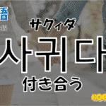 韓国語単語「사귀다」を解説