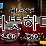 韓国語単語「따뜻하다」を解説