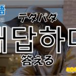 韓国語単語「대답하다」を解説