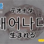 韓国語単語「태어나다」を解説