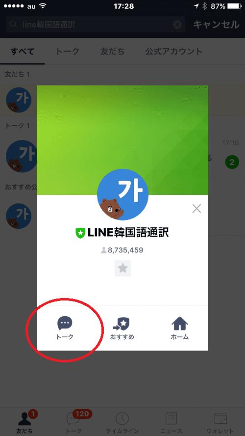 語 翻訳 アプリ 韓国