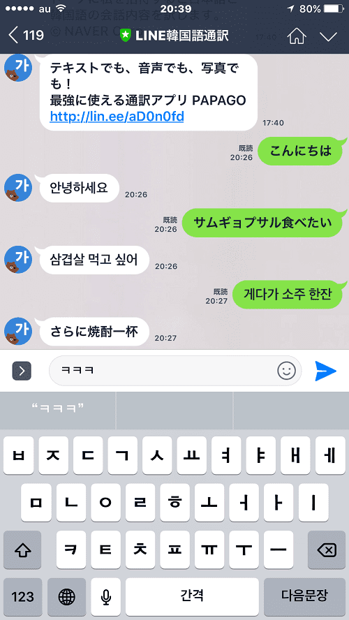 韓国 語 から 日本 語 翻訳