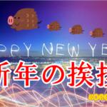 韓国語フレーズ「新年の挨拶」を解説