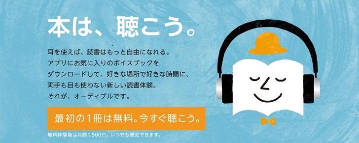 え、知らないの?!オーディオブックで韓国語を聴くと楽に勉強できるよ!