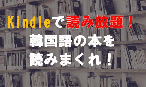 今だっ!Kindleで読み放題!韓国語の本を読みまくれ!55本一挙紹介