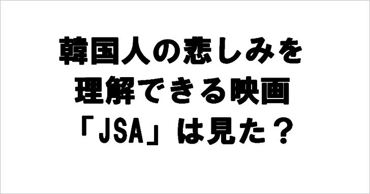 JSA(韓国映画)を見れば、悲しい朝鮮戦争の歴史がわかる