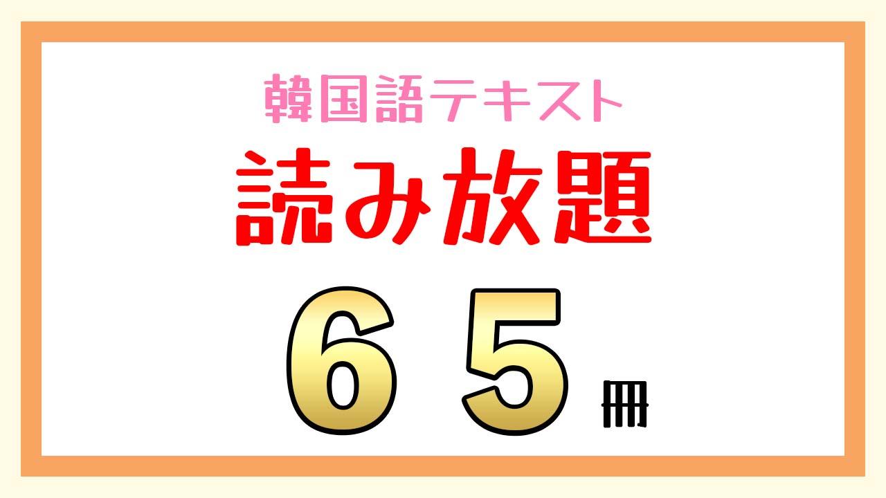 韓国語テキストの読み放題65冊