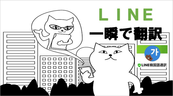 スマホで簡単翻訳ツール【LINE韓国語翻訳】の使い方解説