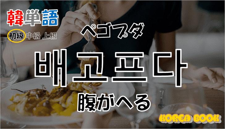 韓国語単語「배고프다」を解説