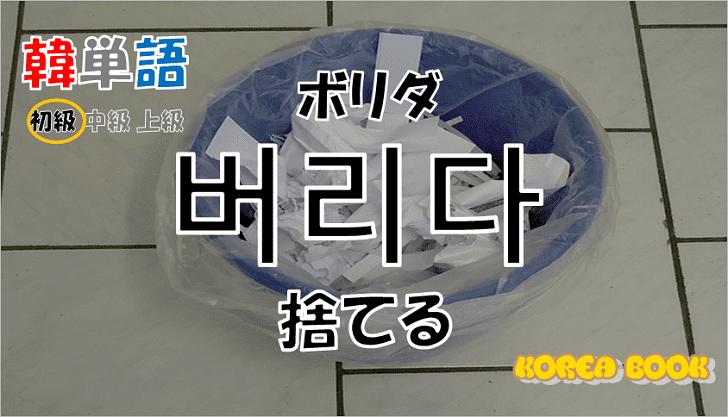 韓国語単語「버리다」を解説