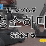 韓国語単語「청소하다」を解説