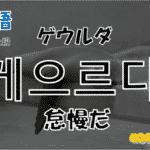 韓国語単語「게으르다」を解説