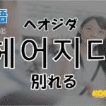 韓国語単語「헤어지다」を解説