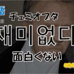韓国語単語「재미없다」を解説