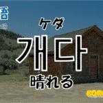 韓国語単語「개다」を解説
