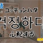 韓国語単語「걱정하다」を解説