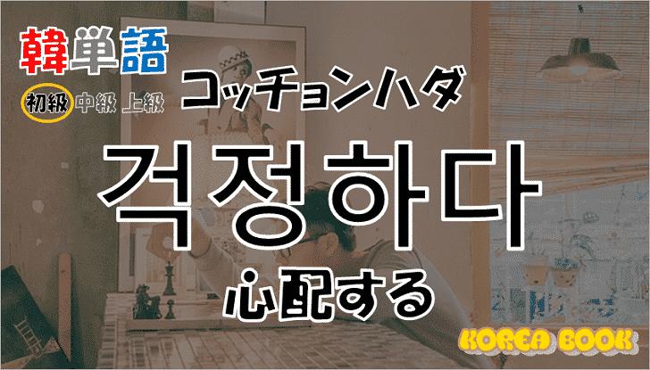 「心配」を韓国語で何という?「걱정」の意味と使い方を解説