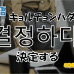 韓国語単語「결정하다」を解説