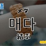 韓国語単語「매다」を解説